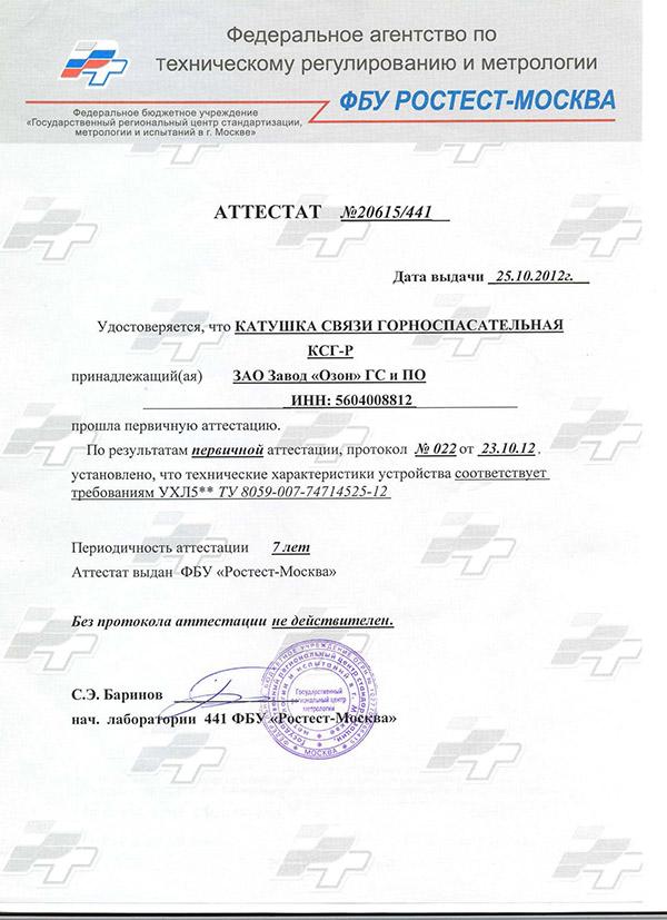 attestat_katushka_ksgR_Page_1_Image_0001