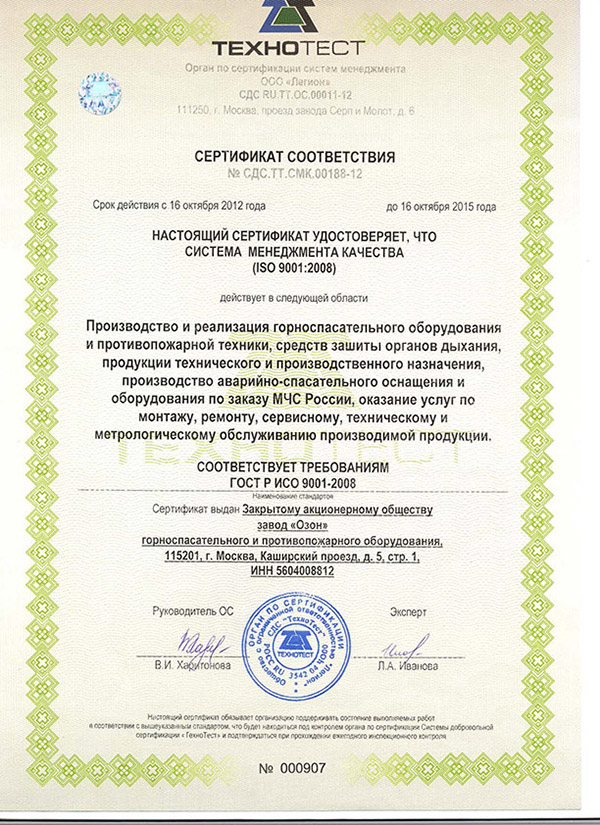 sert_ISO_Page_1_Image_0001