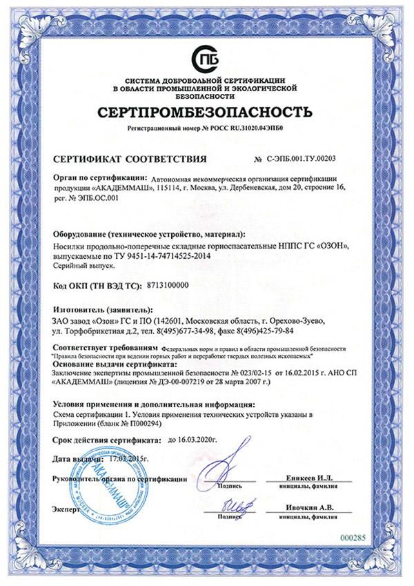 sert_nosilki_gsozon_Page_1_Image_0001
